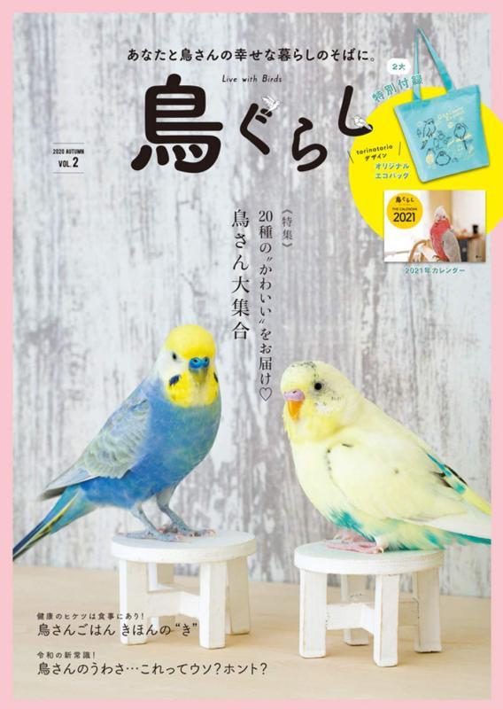 愛鳥家向け雑誌「鳥ぐらしVol2」が発売!