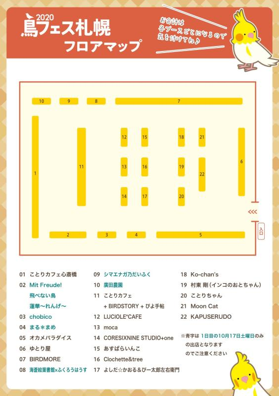 鳥フェス札幌の会場図。新型コロナウィルスに配慮し、ブース間の距離が一定間隔保たれている。