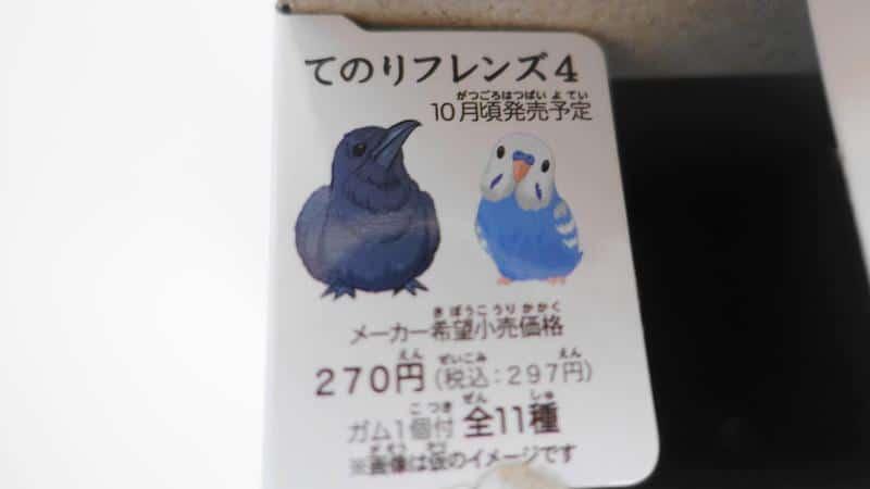 バンダイの食玩「てのりフレンズ4」が2021年10月発売予定との情報