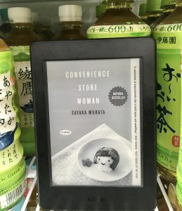 Convenience Store Woman by Murata Sayaka