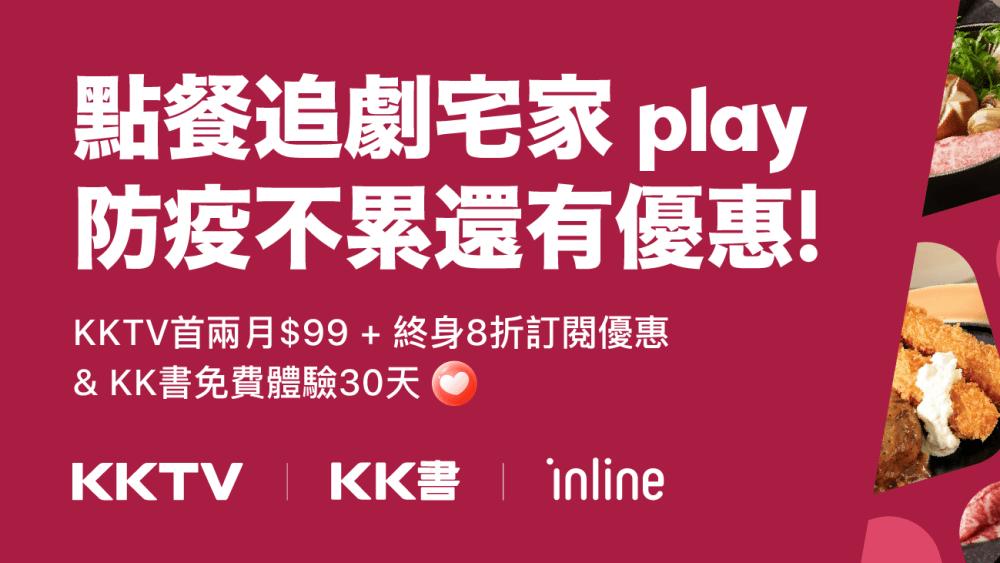 KKTV 優惠 KK書優惠