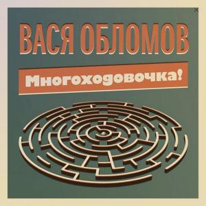 Вася Обломов - Многоходовочка (2014)