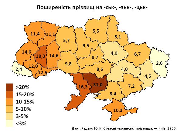 Поширеність прізвищ на -ськ-, -зьк-, -цьк- серед українців