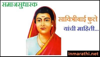 Savitribai-Phule-INFORMATION-IN-MARATHI