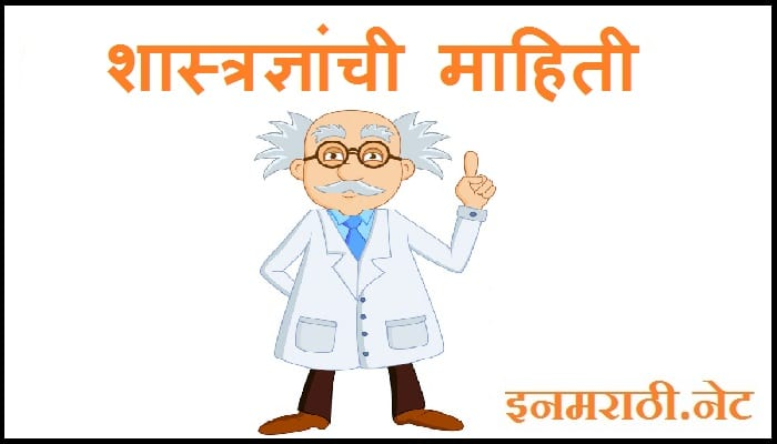 Scientist-information-in-Marathi