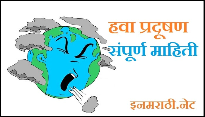 air-pollution-information-in-marathi