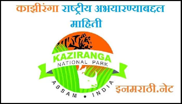 kaziranga-national-park-information-in-marathi