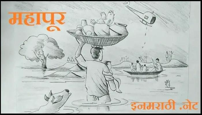 mahapur-information-in-marathi-pdf