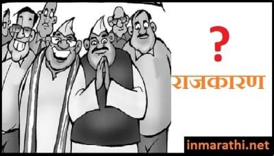 politics-in-marathi-rajkaran