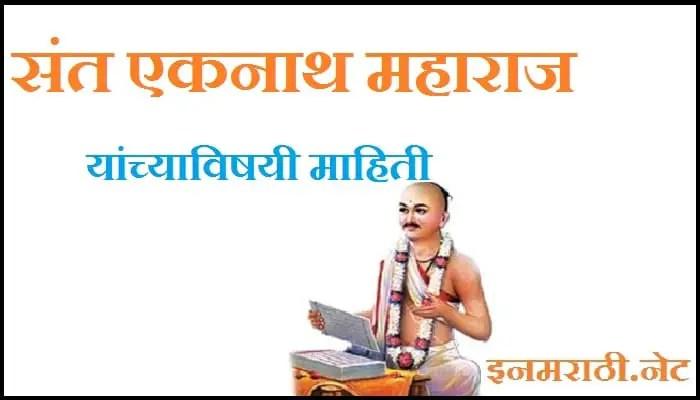sant-eknath-information-in-marathi