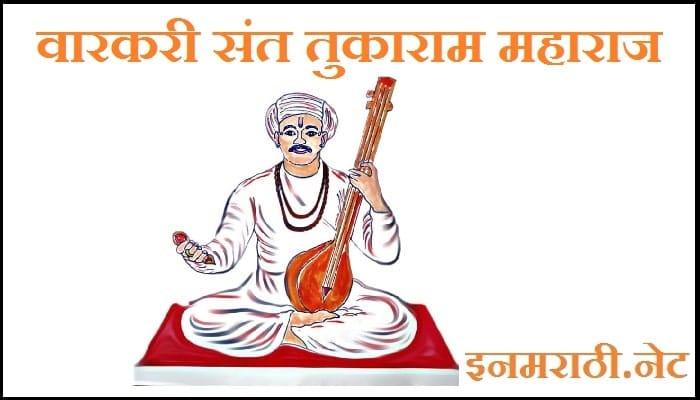 sant-tukaram-information-in-marathi