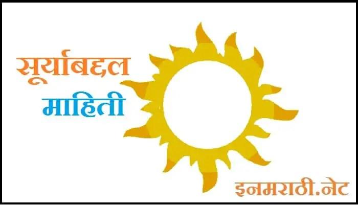 sun-information-in-marath
