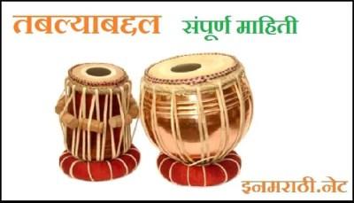 tabla-information-in-marathi