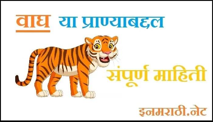 tiger-information-in-marathi