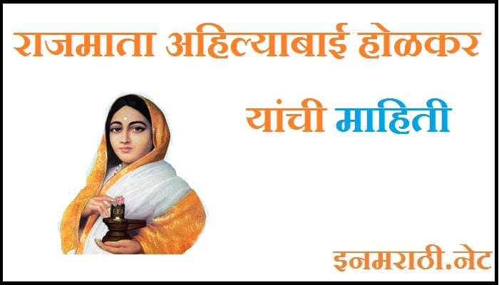 ahilyabai holkar information in marathi