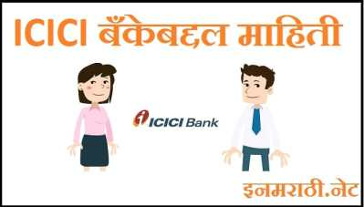 ICICI-bank-information-in-marathi