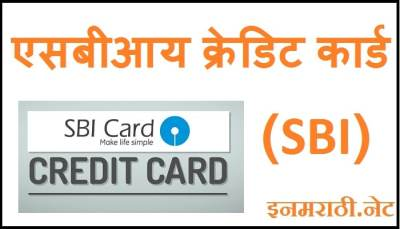 sbi credit card information in marathi