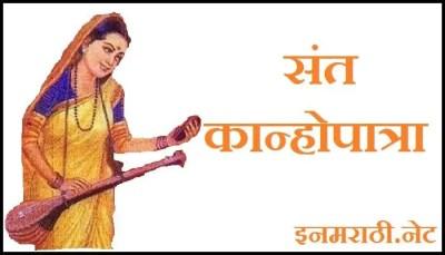 Sant-Kanhopatra-Information-in-Marathi