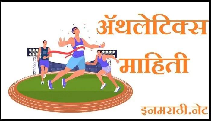 athletics information in marathi