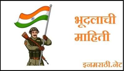 bhudal-information-in-marathi
