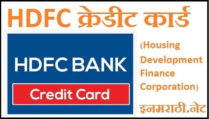 hdfc-credit-card-information-in-marathi