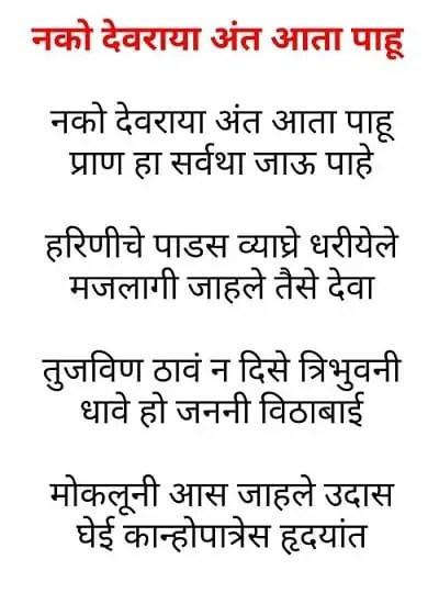 kanhopatra-abhang-nako-devaraya