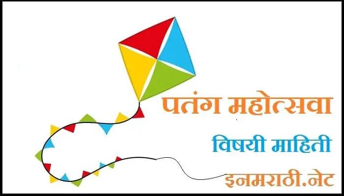 kite-festival-information-in-marathi