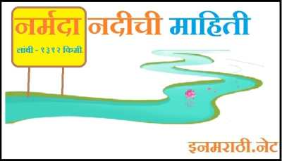 narmada river information in marathi