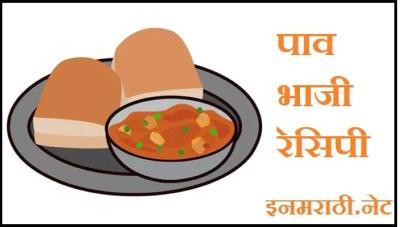 pav-bhaji-recipe-in-marathi