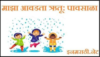 pavsala nibandh in marathi