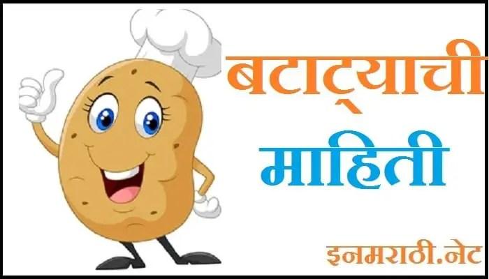 potato-information-in-marathi