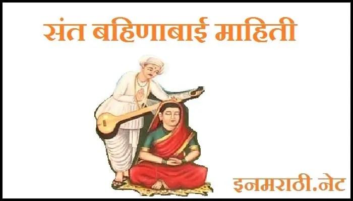 sant-bahinabai-information-in-marathi