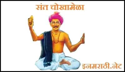 sant-chokhamela-informaion-in-marathi
