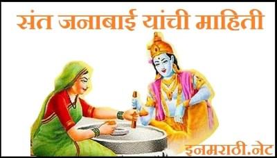 sant-janabai-information-in-marathi