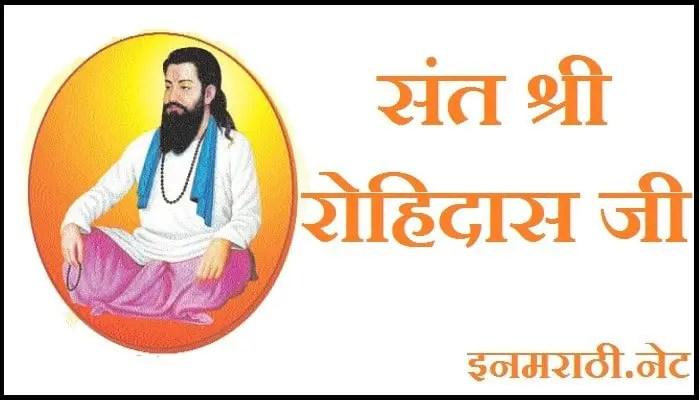 sant-rohidas-maharaj-information-in-marathi