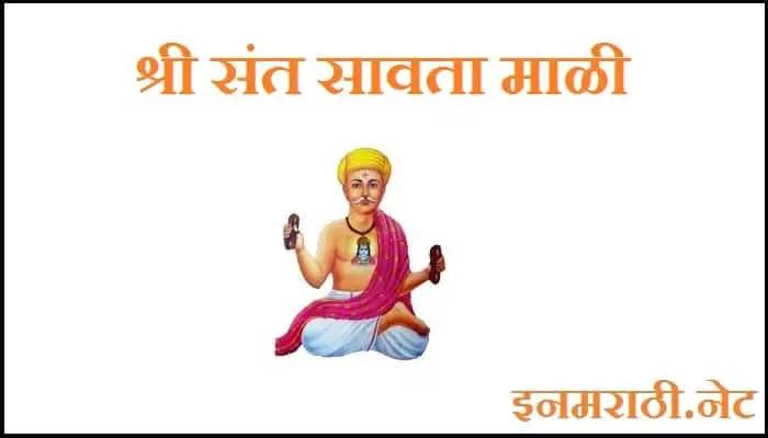 sant-savata-mali-information-in-marathi