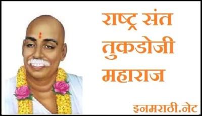 sant-tukdoji-maharaj-information-in-marathi