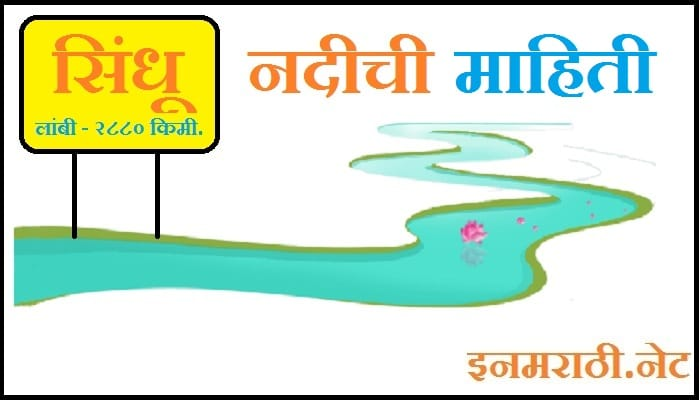 sindhu river information in marathi