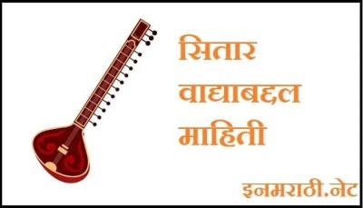 sitar-information-in-marathi
