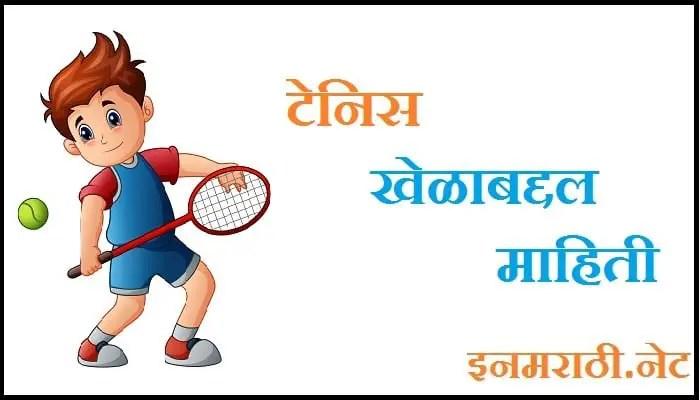tennis-information-in-marathi