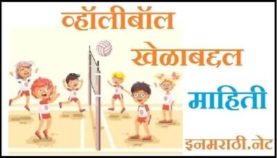 volleyball information in marathi