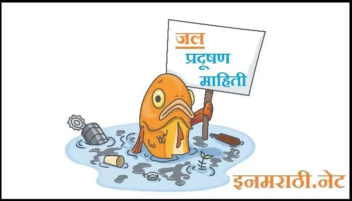 water-pollution-information-in-marathi