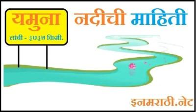 yamuna river information in marathi