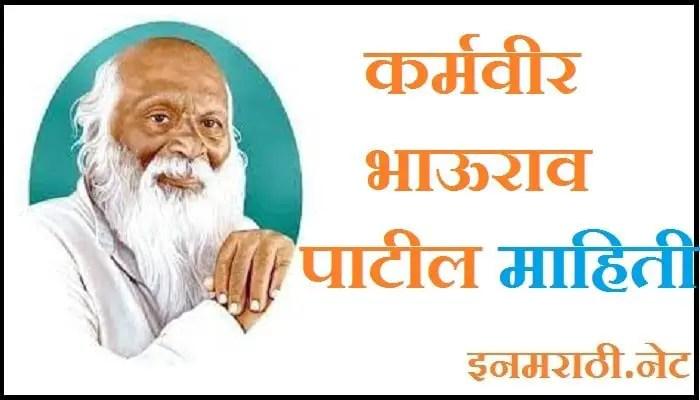 karmaveer bhaurao patil information in marathi