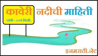 kaveri river information in marathi