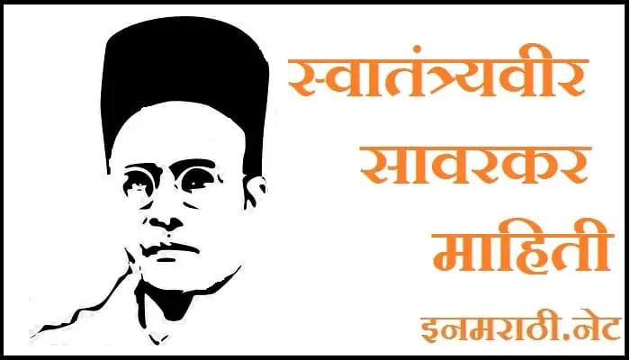 Swatantra Veer Savarkar Information in Marathi