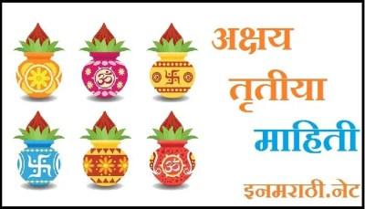 akshay tritiya information in marathi