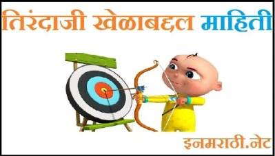 archery information in marathi