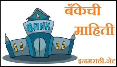 bank information in marathi