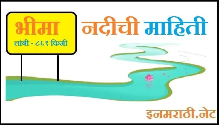 bhima river information in marathi